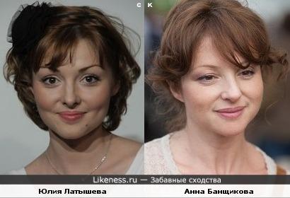 Юлия Латышева и Анна Банщикова
