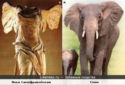 Ника Самофракийская и слон