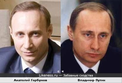 Анатолий Горбунов и Владимир Путин