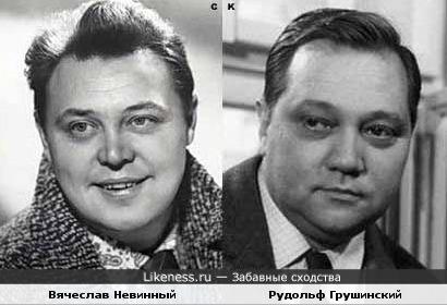 Вячеслав Невинный и Рудольф Грушинский