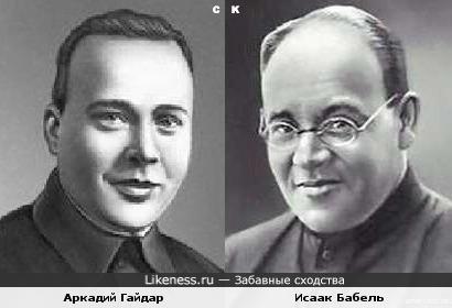 Аркадий Гайдар и Исаак Бабель