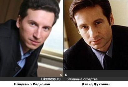 Владимир Радионов и Дэвид Духовны