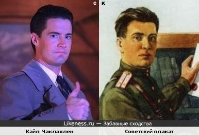 Кайл Маклахлен и советский плакат