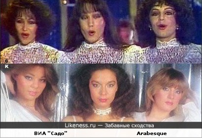 "ВИА ""Садо"" и Arabesque"