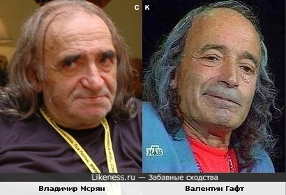 Владимир Мсрян и Валентин Гафт