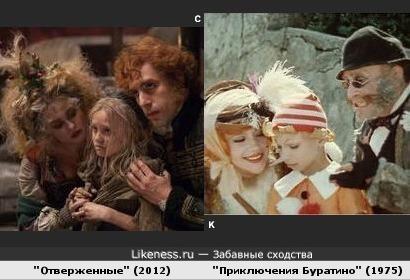 """""""Отверженные"""" и """"Приключения Буратино"""""""