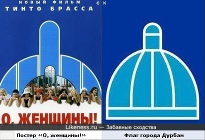 Постер «О, женщины!» и флаг города Дурбан