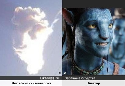 Челябинский метеорит и Аватар