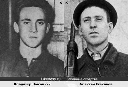 Владимир Высоцкий и Алексей Стаханов