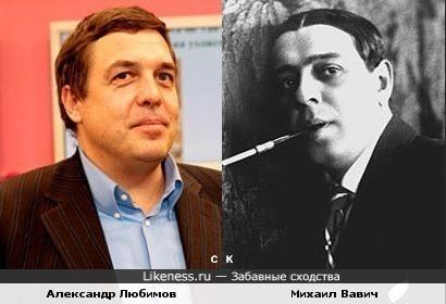 Александр Любимов и Михаил Вавич