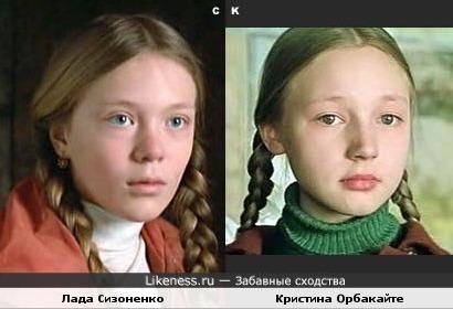 Лада Сизоненко и Кристина Орбакайте