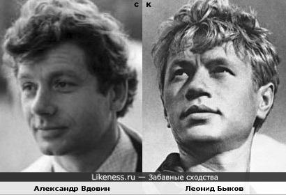 Александр Вдовин и Леонид Быков