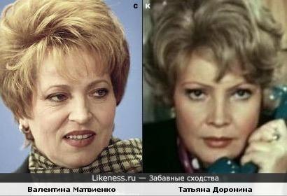 Валентина Матвиенко и Татьяна Доронина