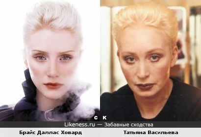 Брайс Даллас Ховард и Татьяна Васильева