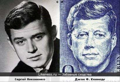 Сергей Никоненко и Джон Ф. Кеннеди