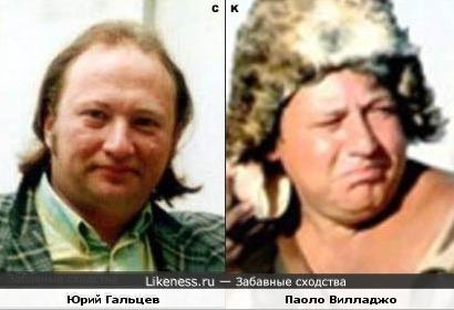 Юрий Гальцев и Паоло Вилладжо