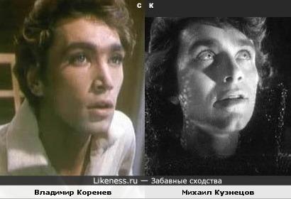 Владимир Коренев и Михаил Кузнецов