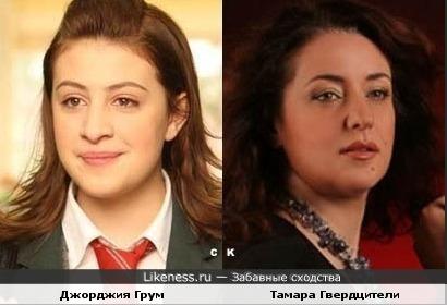 Джорджия Грум и Тамара Гвердцители