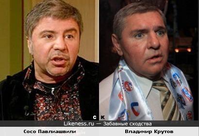 Сосо Павлиашвили и Владимир Крутов