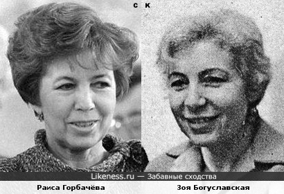 Раиса Горбачёва и Зоя Богуславская