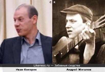 Иван Кокорин и Андрей Жигалов