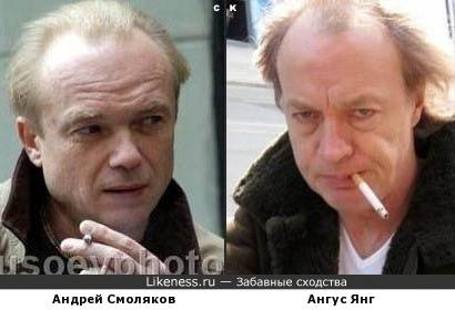 Курильщики Андрей Смоляков и Ангус Янг