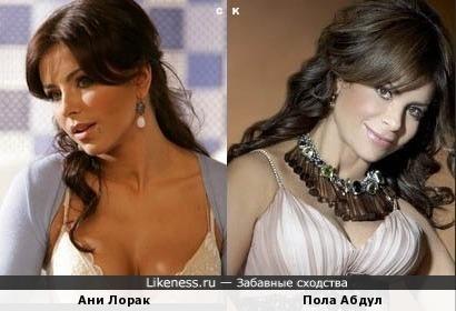 Ани Лорак и Пола Абдул