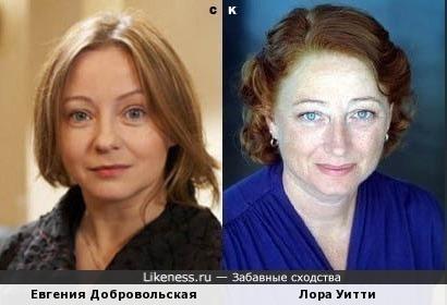 Евгения Добровольская и Лора Уитти
