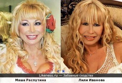 Маша Распутина и Лили Иванова
