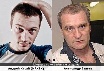 Александр Балуев и Андрей Касай