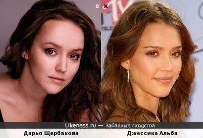 Дарья Щербакова и Джессика Альба