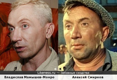 Владислав Мамышев-Монро и Алексей Смирнов