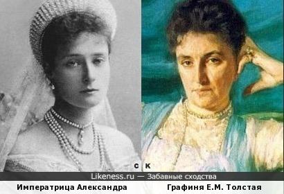 Императрица Александра и графиня Е.М. Толстая