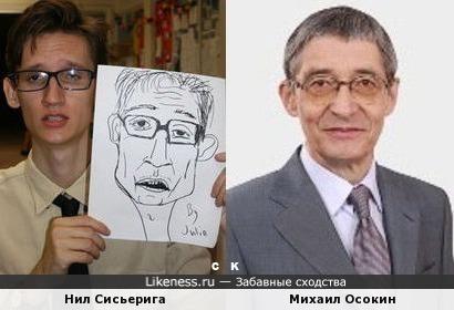 Портрет Нила Сисьериги и Михаил Осокин