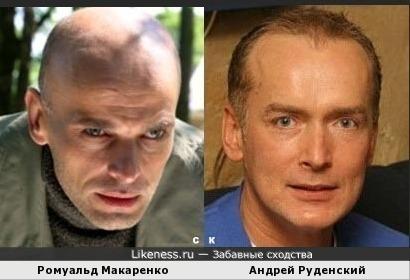 Ромуальд Макаренко и Андрей Руденский