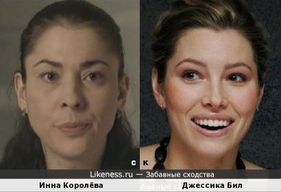 Инна Королёва и Джессика Бил