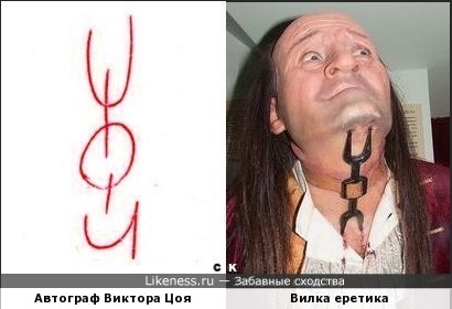 Автограф Виктора Цоя и Вилка еретика