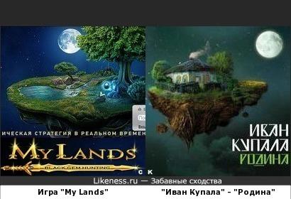 """Игра """"My Lands"""" и """"Иван Купала"""" - """"Родина"""""""