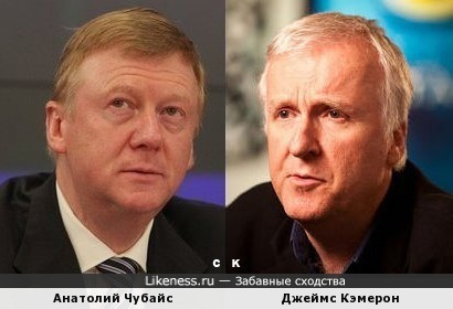 Анатолий Чубайс и Джеймс Кэмерон