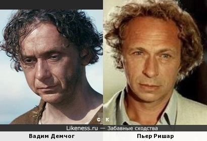 Вадим Демчог и Пьер Ришар