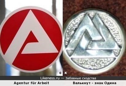 Agentur für Arbeit и Валькнут