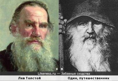 Лев Толстой и Один, путешественник