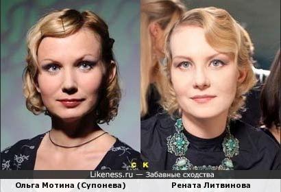 Ольга Мотина (Супонева) и Рената Литвинова