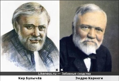 Кир Булычёв и Эндрю Карнеги