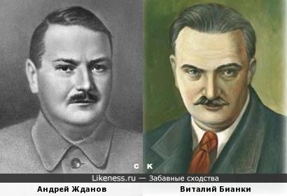Андрей Жданов и Виталий Бианки