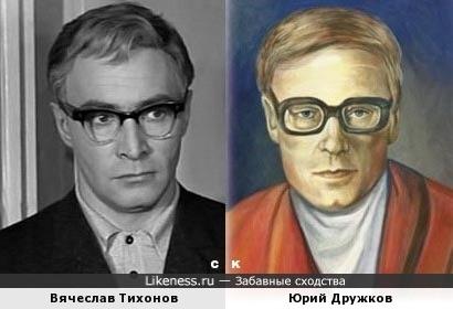 Вячеслав Тихонов и Юрий Дружков
