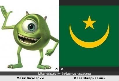 Майк Вазовски и флаг Мавритании