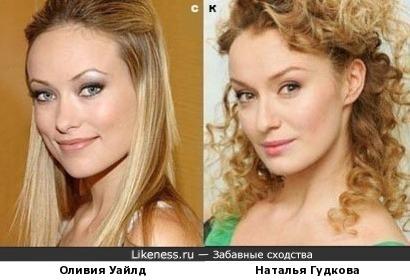 Оливия Уайлд = Наталья Гудкова
