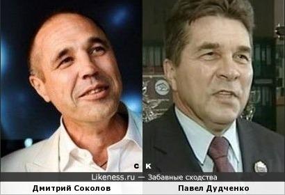 Дмитрий Соколов и Павел Дудченко