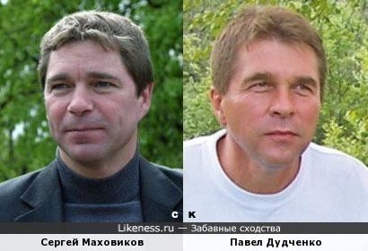 Сергей Маховиков и Павел Дудченко
